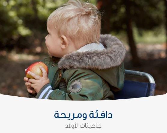 تخفيضات الجمعه البيضاء 2019 mothercare اولاد